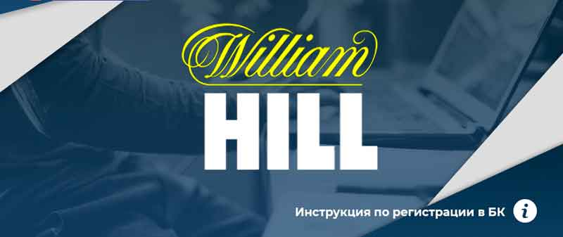 william hill регистрация инструкция