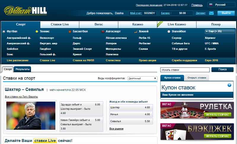 William Hill Ставки на спорт