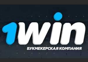 1win бк