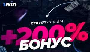 1win бк Казахстан